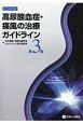 高尿酸血症・痛風の治療ガイドライン<第3版>