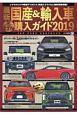 最新 国産&輸入車全モデル購入ガイド 2019