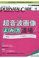 ペリネイタルケア 38-1 2019.1 特集:超音波画像よみ方道場 周産期医療の安全・安心をリードする専門誌
