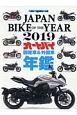 JAPAN BIKE OF THE YEAR 2019