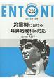 ENTONI 2018.12 災害時における耳鼻咽喉科の対応 Monthly Book(226)