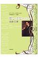 作曲家別ピアノ曲集<新版> 癒しのドビュッシー 名曲12選 ピアノがもっと好きになる!