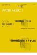 G.F.ヘンデル/水上の音楽 (1)