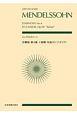 メンデルスゾーン/交響曲第4番イ長調 作品90〔イタリア〕