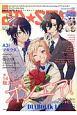 2D☆STAR 超次元インタビューマガジン(13)
