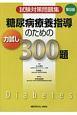 糖尿病療養指導のための力試し300題 試験対策問題集<第9版>