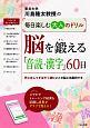 脳を鍛える「音読・漢字」60日 川島隆太教授の毎日楽しむ大人のドリル