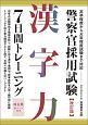 警察官採用試験 漢字力7日間トレーニング<改訂版>