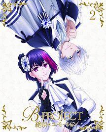 B-PROJECT〜絶頂*エモーション〜 2