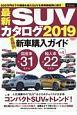 最新 SUVカタログ 2019