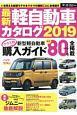 最新 軽自動車カタログ 2019