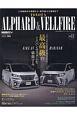 トヨタ ヴェルファイア&アルファード スタイルRVドレスアップガイドシリーズ134 (11)