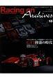 Racing on Archives GT1隆盛の時代 もう一度読みたい、あの特集をまとめて一冊に(13)