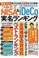 つみたてNISA&iDeCo 実名ランキング