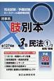 司法試験/予備試験/ロースクール既修者試験 肢別本 民事系民法1 平成30年 (3)