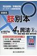 司法試験/予備試験/ロースクール既修者試験 肢別本 民事系民法2 平成30年 (4)