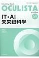 OCULISTA 2018.12 IT・AI未来眼科学 Monthly Book(69)