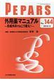 PEPARS 2018.12 外用薬マニュアル-形成外科ではこう使え!- Monthly Book(144)