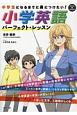 小学英語 パーフェクト・レッスン CD BOOK 中学生になるまでに身につけたい!