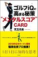 """ゴルフiQが高まる秘策""""メンタルスコア""""CARD 「マインドセット」があなたのゴルフに奇跡を起こす!"""