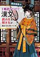 岡本梨奈の1冊読むだけで漢文の読み方&解き方が面白いほど身につく本