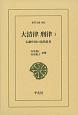 大清律 刑律 伝統中国の法的思考 (1)