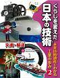 くらしを変えた日本の技術 交通・輸送 未来技術遺産でわかる工業の歩み(2)
