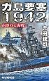 ガ島要塞1942 南溟の大海戦!
