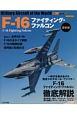 F-16ファイティング・ファルコン<最新版> 世界の名機シリーズ