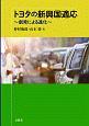 トヨタの新興国適応 創発による進化