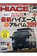 TOYOTA new HIACE fan (43)
