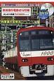 京浜急行電鉄の120年 みんなの鉄道DVDBOOKシリーズ