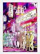 モブサイコ100 II vol.006