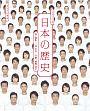 『日本の歴史』 LIVE CD