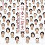 『日本の歴史』 LIVE CD(通常盤)
