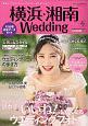横浜・湘南Wedding 神奈川エリアのウエディングはこの一冊でカンペキ!(23)