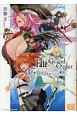 Fate/Grand Order コミックコレクション~聖杯探索サイドストーリーズ~