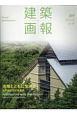 建築画報 地域とともに生きる 本間利雄設計事務所 (377)