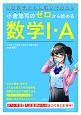 小倉悠司の ゼロから始める数学1・A 日常学習から入試まで使える