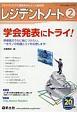 レジデントノート 20-16 2019.2 学会発表にトライ! プライマリケアと救急を中心とした総合誌