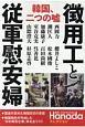 韓国、二つの嘘 徴用工と従軍慰安婦 月刊Hanadaセレクション