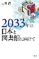 2033年の日本と図書館に向けて