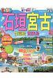 まっぷる 石垣・宮古 竹富島・西表島 2020