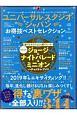 ユニバーサル・スタジオ・ジャパン お得技ベストセレクションmini お得技シリーズ132