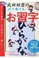 武田双雲の水で書けるお習字 ひらがな はじめての書道キットシリーズ