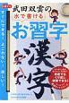 武田双雲の水で書けるお習字 漢字 はじめての書道キットシリーズ