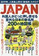 JAPAN 外国人がどっと押し寄せる 意外な日本の新名所200の地図帳