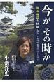 今がその時か 熊本地震を経験して-地域防災力の向上とは-