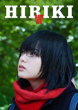 響-HIBIKI- 豪華版 TSUTAYA限定(アクリルキーホルダー2個セット)付