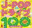 J-POP ドライブ 100 -ULTRA J-HITS BEST- Mixed by DJ ASH